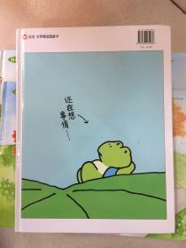 爱思考的青蛙 蚯蚓有没有脸