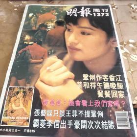 电视周刊---1373期   杂志社期号: 1995第111期 总第1373期