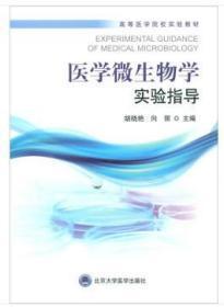正版二手医学微生物学实验指导