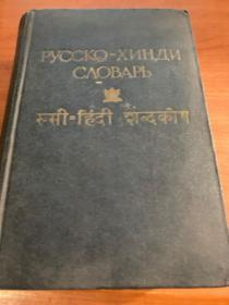 俄语印地语辞典 俄文