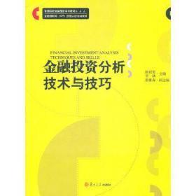 正版二手金融投资分析技术与技巧