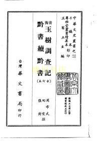 青海玉树调查记 黔书续黔书(合订本)(复印本)