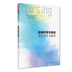 正版二手新编护理学基础实训与实习指导