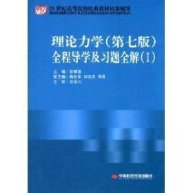 正版二手理论力学全程导学及习题全解