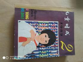 儿童时代 1982年1--24期缺第1册