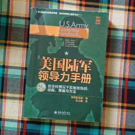 美国陆军领导力手册:在任何情况下实施领导的技  能、策略与方法