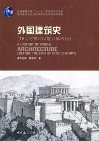 正版二手外国建筑史