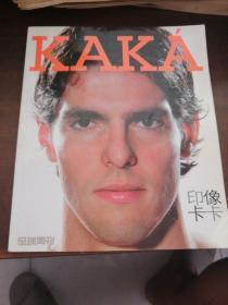 足球周刊:印象卡卡