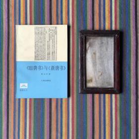 《旧唐书》与《新唐书》