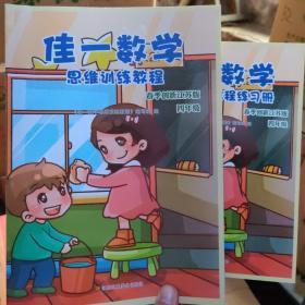 佳一数学思维训练教程 春季创新江苏版 四年级(附带练习册)