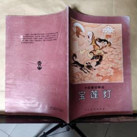 中国童话精选: 宝莲灯