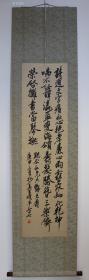 【艺林堂】█著名书画家 █ 吴昌硕 █行书(纯手绘)█立轴 █  B 1033