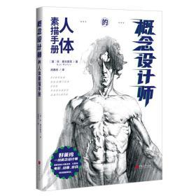 ★概念设计师的人体素描手册