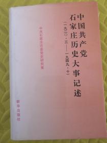 中国共产党石家庄历史大事记1920.3--1949.10