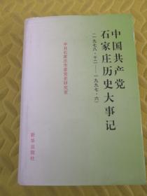 中国共产党石家庄历史大事记1987.12--1997.6