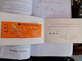 1993年浮法杯全国武术套路邀请赛开幕式入场券