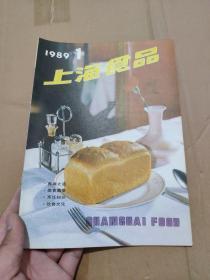 上海食品 1989年第1期