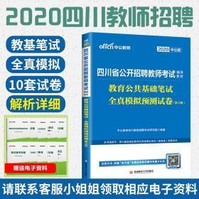 中公教育2020四川省公开招聘教师考试教材:教育公共基础笔试全真模拟预测试卷