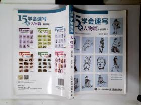 15天学会速写 人物篇(修订版)
