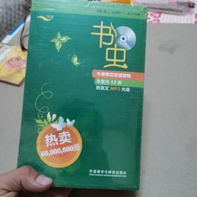 书虫-牛津英汉双语读物-1级中-适合初一.初二年级-