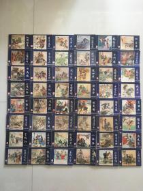 经典套书连环画《三国演义》一套48本全。