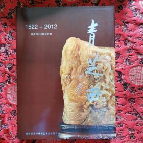 青芝田(490周年特辑1522—2012)