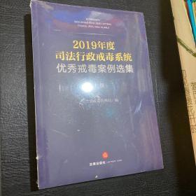 2019年度司法行政戒毒系统优秀戒毒案例选集(上中下)