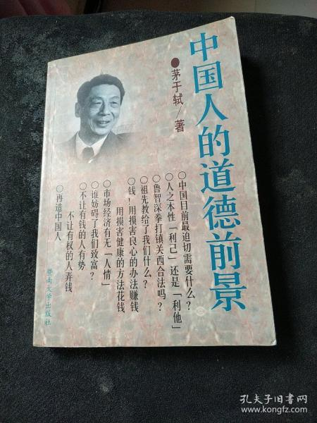 中国人的道德前景