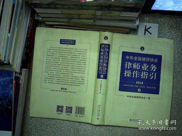 中华全国律师协会律师业务操作指引②