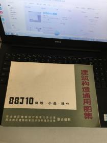 建筑构造通用图集 88J10