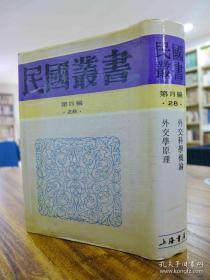 外交科学概论 外交学原理(民国丛书第4编 028)精装本
