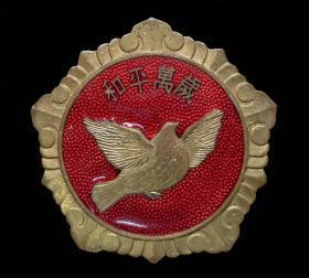 和平万岁抗美援朝纪念章一枚原光(95品)