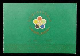 1961年第26届世界乒乓球锦标赛请柬