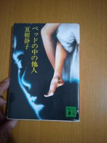 日语原版 べツドの中の他人