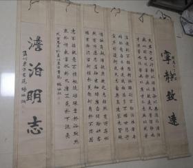 杨汝炳《诫子书》六扇屏