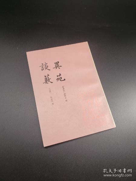 【包邮】《谈薮 异苑 》 古小说丛刊 一版一印 品上佳