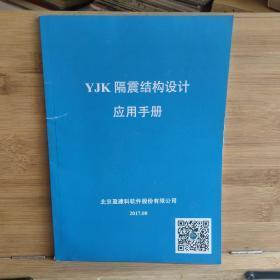 YJK 隔震结构设计应用手册