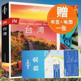 【正版速发】孤独星球Lonely Planet旅行指南系列:台湾 台湾旅游攻略 全面覆盖台湾全境景点销书籍 自助游自由行徒步自驾