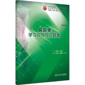 正版二手麻醉学学习指导与习题集 第2版