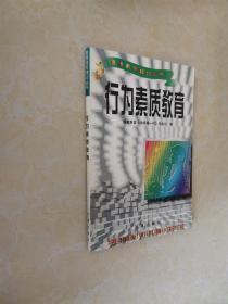 馆藏书素质教育丛书:道德素质教育