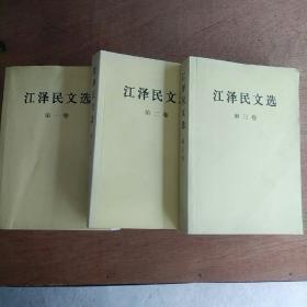 江泽民文选(1.2.3)