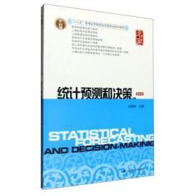 正版二手统计预测和决策