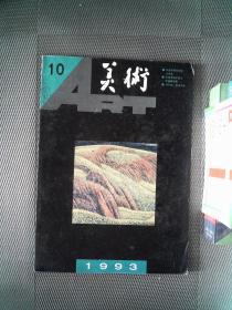 美术  1993.10