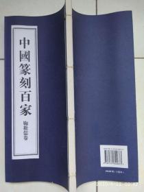 中国篆刻百家     鞠稚儒卷