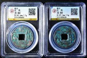 (WS0053)公博评级 半两   美80 秦汉 单枚价格 下单随机发货 详情联系客服
