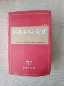 ~现货!现代汉语词典(第7版)9787100043854