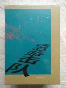 上美32开精装本连环画套书《铁道游击队》(全套10册)
