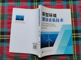 新型环境能量采集技术