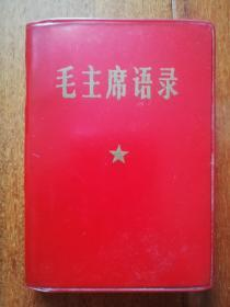 《毛主席语录》