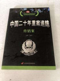 中国二十年重案追踪:传销案